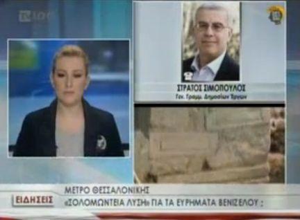 ΣΥΝΕΝΤΕΥΞΗ ΣΤΟ ΔΕΛΤΙΟ ΕΙΔΗΣΕΩΝ ΤΗΣ TV 100 (3-4-2013)