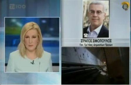 ΣΥΝΕΝΤΕΥΞΗ ΣΤΟ ΔΕΛΤΙΟ ΕΙΔΗΣΕΩΝ ΤΗΣ TV 100 (19-4-2013)