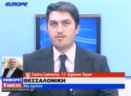 ΣΥΝΕΝΤΕΥΞΗ ΣΤΟ ΔΕΛΤΙΟ ΕΙΔΗΣΕΩΝ ΤΟΥ ΤΗΛΕΟΠΤΙΚΟΥ ΣΤΑΘΜΟΥ «EUROPE ONE» (10-9-2013)